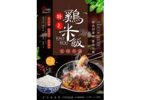 特色鸡米饭餐饮美食海报