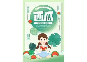 绿色清新西瓜水果海报