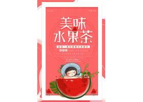 美味水果茶海报设计人物海报