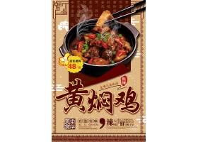 鮮香黃燜雞米飯美食宣傳中國風海報