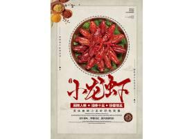 美食美味好吃的小龙虾海报