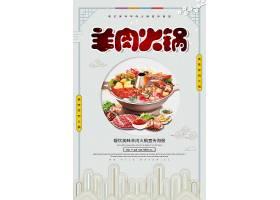 中国风简约羊肉火锅海报