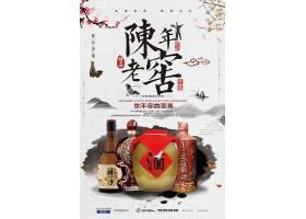 中国风陈年老窖白酒海报