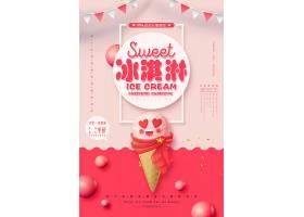 可爱冰淇淋甜品促销海报图片