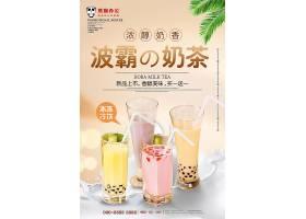 小清新简约波霸奶茶饮料海报图片