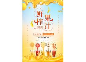 小清新简约鲜榨果汁海报图片