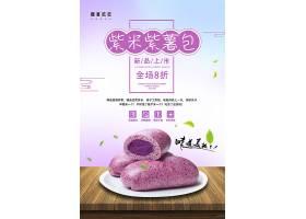小清新紫米紫薯包海报