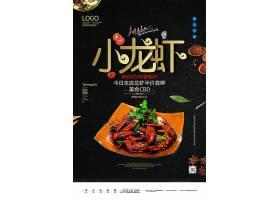 小龙虾餐饮美食原创宣传海报