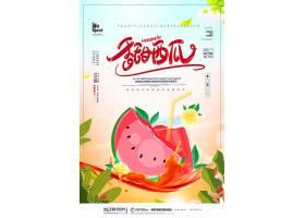 时尚创意香甜西瓜水果海报