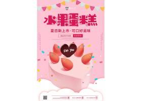 梦幻背景水果蛋糕促销海报