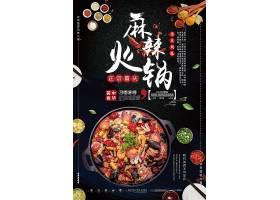 正宗重庆麻辣火锅餐饮美食海报