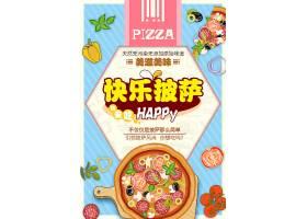 清新简约快乐披萨海报图片