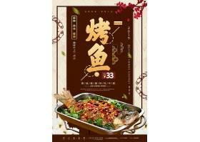 特色餐饮美食烤鱼海报设计