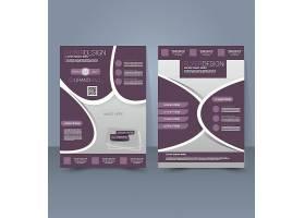 几何图形主题商务海报通用模板