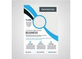 蓝色商务主题企业通用宣传海报