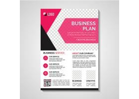 粉色商品促销主题企业通用宣传海报