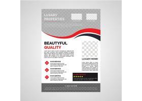 红色商品促销主题企业通用宣传海报