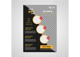 个性圆形商品促销主题企业通用宣传海报