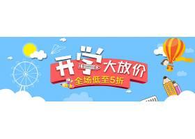开学放价开学季电商banner模板
