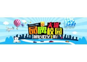 天猫品牌校园开学季电商banner模板
