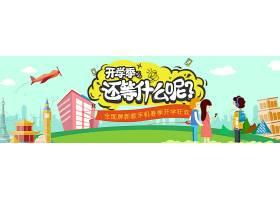 手机促销开学季电商banner模板