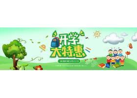 大特惠开学季电商banner模板