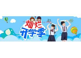 灿烂开学季电商banner模板