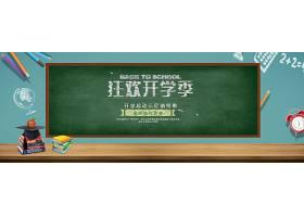 狂欢开学季电商banner模板