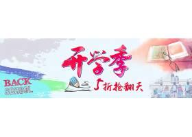5折开学季电商banner模板