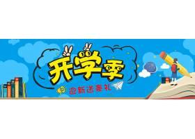 迎新送豪礼开学季电商banner模板