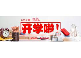 开学啦开学季电商banner模板