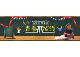黑板开学季电商banner模板