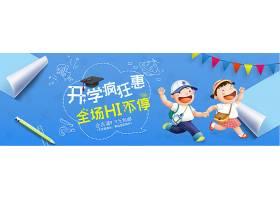 开学钜惠开学季电商banner模板