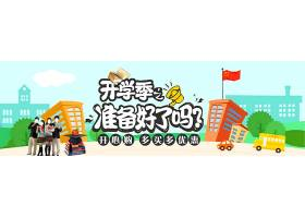 开心购开学季电商banner模板