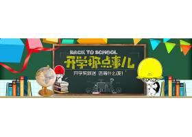 开学买就送开学季电商banner模板