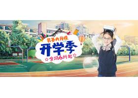 6折开学季电商banner模板