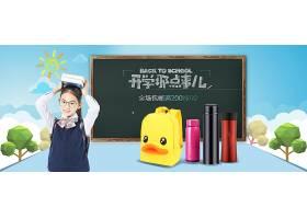 文具促销开学季电商banner模板