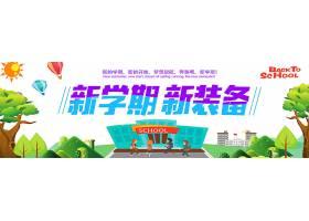 开学季电商banner模板
