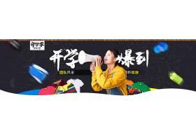班服开学季电商banner模板