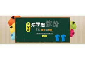 服装类开学季电商banner模板