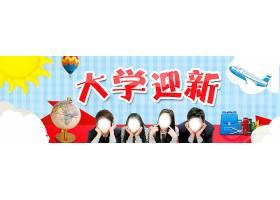 大学迎新开学季电商banner模板