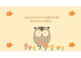 唯美手绘卡通动物情话图文海报模板