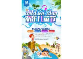 欢乐儿童节促销海报
