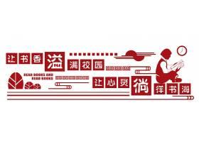 红色书香中国风创意校园文化墙通用模板