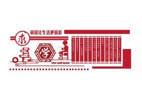 红色阅读让生活更精彩创意校园文化墙通用模板
