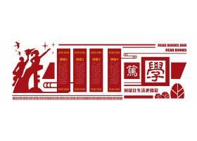 红色笃学创意校园文化墙通用模板