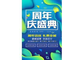 时尚周年庆海报 (12)