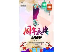 周年庆典海报设计