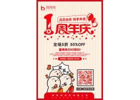 卡通时尚周年庆海报设计