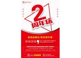 2周年庆海报设计